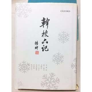 經典半價書】幹校六記 楊絳著 .half-price Classics Book 二手
