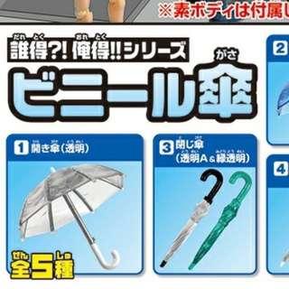 ~Hold~《新》「誰得?!俺得!」系列 雨傘