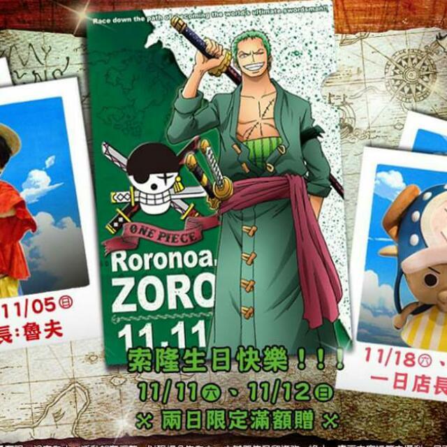 航海王 索隆 資料夾 索隆生日資料夾 正版 全新 海賊王 One Piece