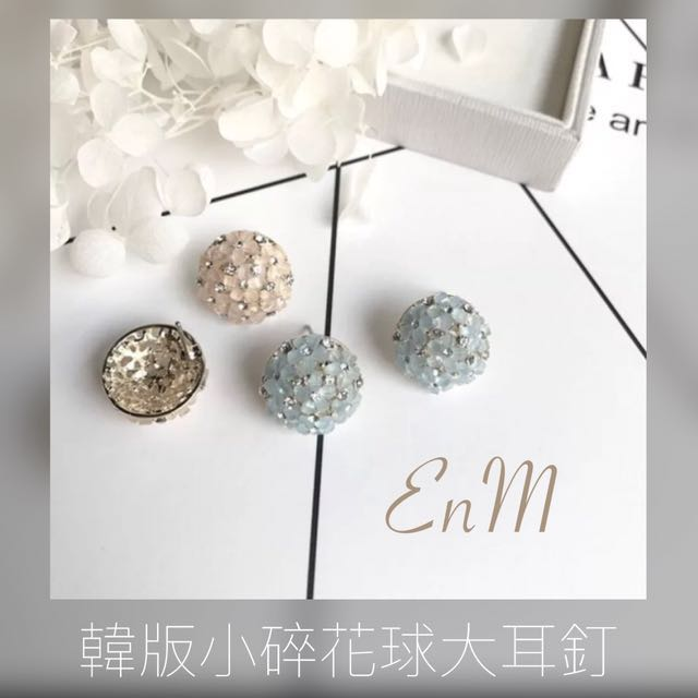 EnM Shop - 韓版 彩色小碎花球大耳釘 2色
