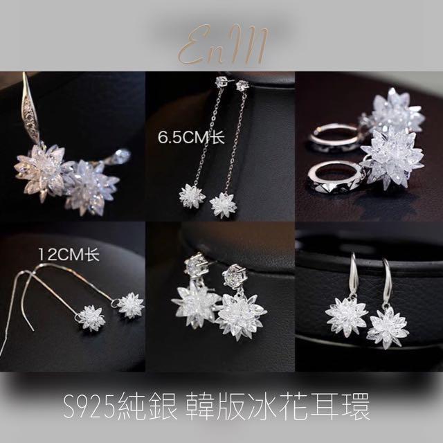 EnM Shop - S925 純銀 韓版 冰花耳環