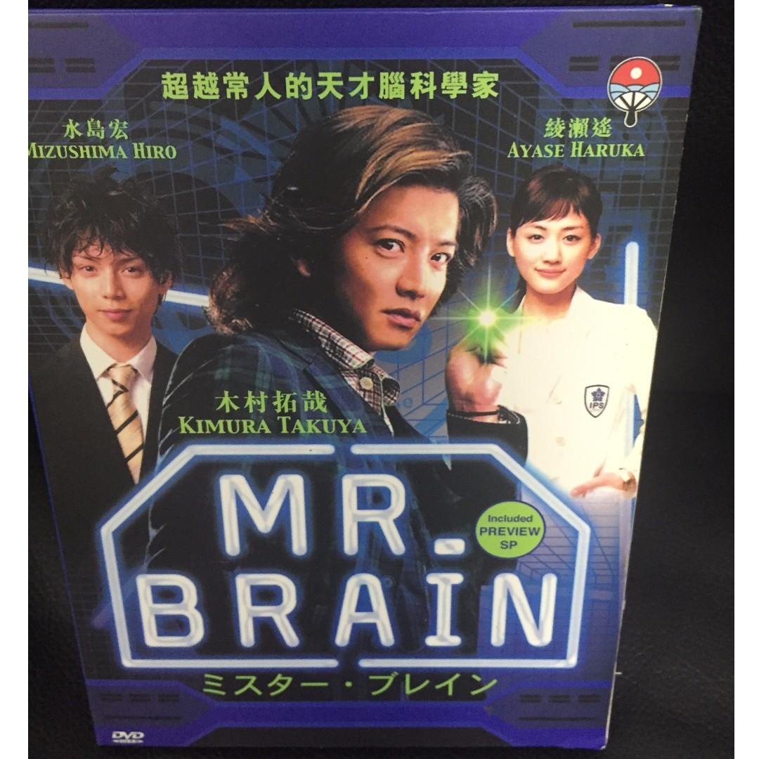Mr Brain Japanese TV Drama (DVD Box Set) (Original)