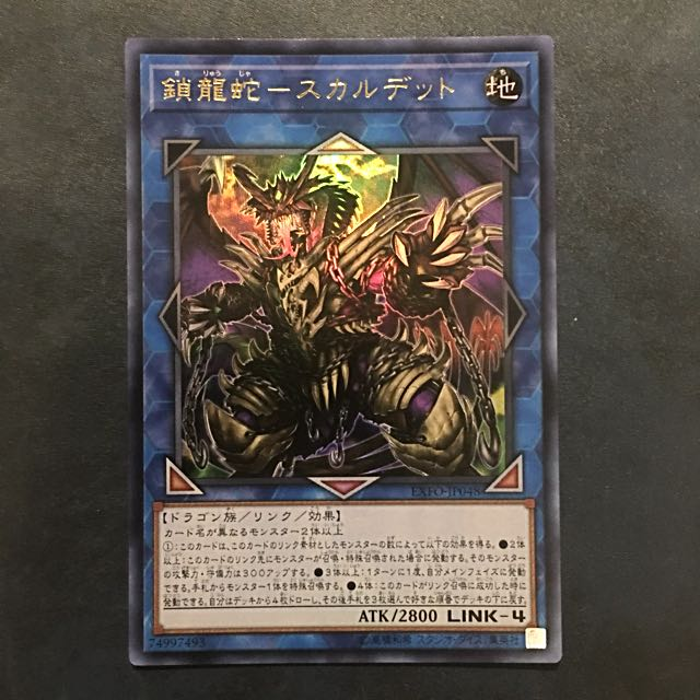 Yu-Gi-Oh Skulldeat the Chained Dracoserpent EXFO-JP048 Ultra rare Japanese