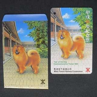 1994 狗年MTR紀念車票 (完美無花痕,有套)