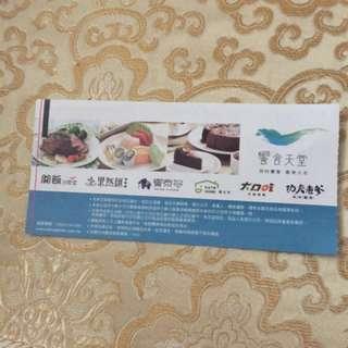 饗食天堂平日下午茶券2張合售980含運郵寄