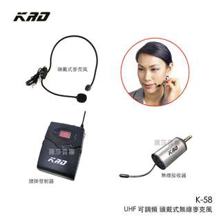 羅莎音響 KRD K-58 50組頻率可調頻式 輕便型 頭戴耳掛 無線麥克風