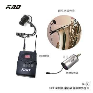 羅莎音響 KRD K-58 50組頻率可調頻式 輕便型 薩克斯風樂器收音 無線麥克風