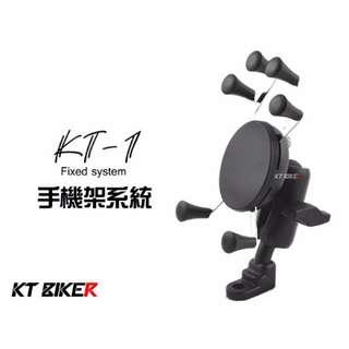【金剛安全帽】KT BIKER KT-1 手機架 六爪 充電 防水 支架 速克達 哈雷 機車 買一送ㄧ【KTP001】