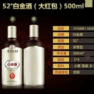 貴州茅台集團白金酒,500ml,52%vol,濃香型