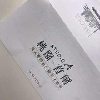 韓國機票兌換券