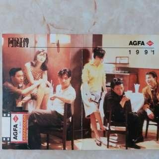 AGFA1991年《阿飛正傳》年曆卡