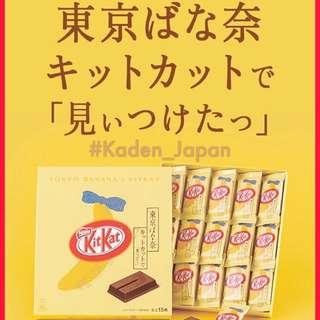 Tokyo Banana x Kitkat 日本零食最強 東京代購