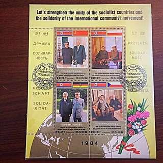 "1984 North Korean ""International Communist Movement"" Commemorative Mint Postage Stamps, 4 x 10 Won Set. (Kim Il-Sung)"