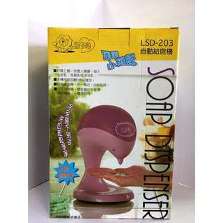 🚚 全新未拆封🦁️獅子心🐬小海豚自動給皂機