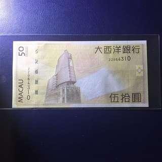 ZZ補版 2009 澳門大西洋銀行 $50 UNC 品
