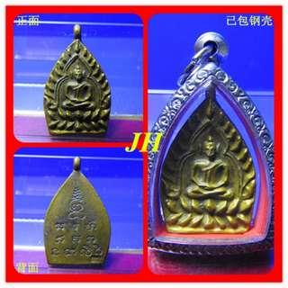 Thai Amulet - 座山佛 ( Phra Chaosua )