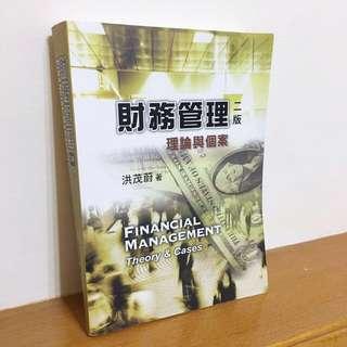 🚚 財務管理 理論與個案 雙葉書廊 洪茂蔚 中文教科書附光碟