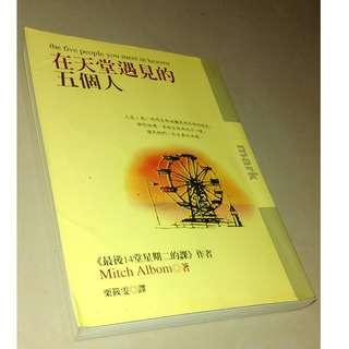 🚚 [氫離子] 二手書  在天堂遇見的五個人