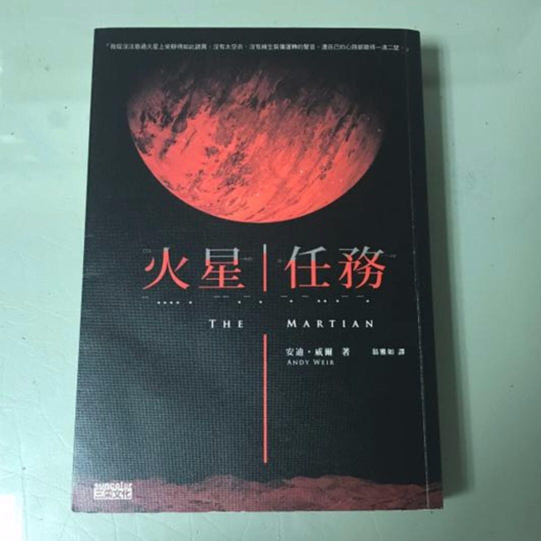 火星任務 (電影<絕地救援>小說)