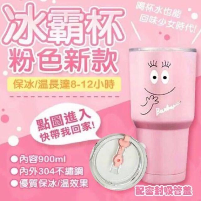 夏日 正夯 韓國泡泡先生30oz冰霸杯+粉色吸管蓋
