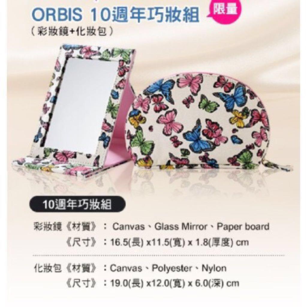 全新 日本 ORBIS 彩妝鏡 化妝包 蝴蝶 立鏡 一組