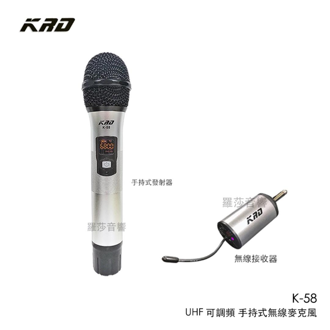羅莎音響 KRD K-58 50組頻率可調頻式 輕便型 手持式 無線麥克風