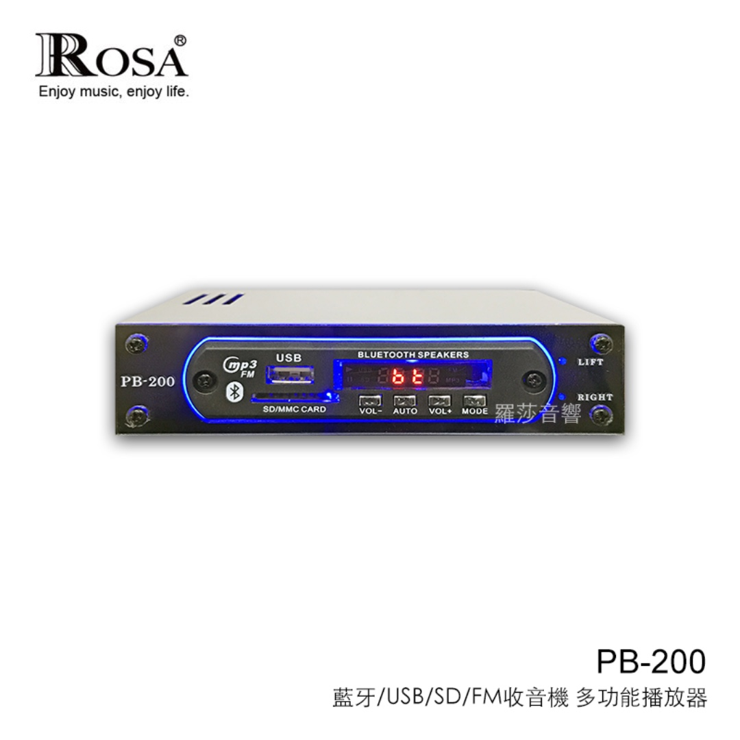 羅莎音響 藍牙/USB/SD/DM收音機 多功能播放器
