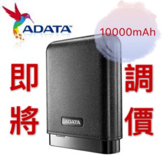 ADATA 10000mAh 全新行動電源 行動充 隨充 移動電源 行動充電器 power bank 附傳輸線 充電線