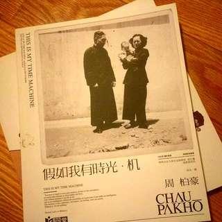 周柏豪 Pakho 書 假如我有時光。機 攝影