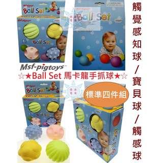 [德渝現貨]Msf-pigtoys Ball Set 馬卡龍手抓球 觸覺感知球 寶貝球 觸感球 嬰兒玩具 早教玩具