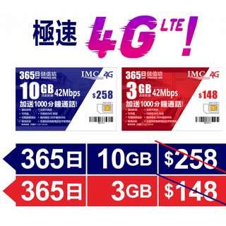 服務優良,靚號碼任揀,可增值,可攜號,4G上網卡