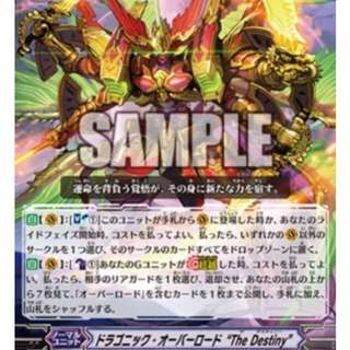 WTB 3 DRAGONIC OVERLORD THE DESTINY