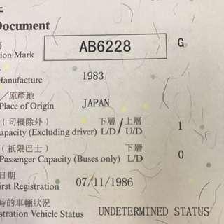 車牌 Car Plate No. - AB6228