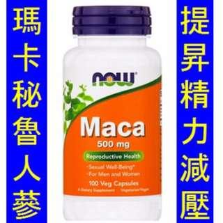 【美加直銷】Now Foods Maca瑪卡精華(100粒)嚴浩推介 馬卡 秘魯人參 天然偉哥 平衡荷爾蒙 提神