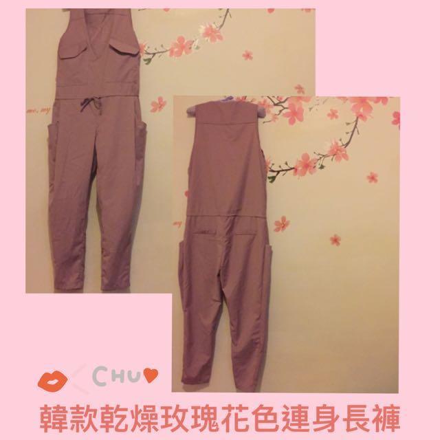 韓款乾燥玫瑰花色連身長褲💕