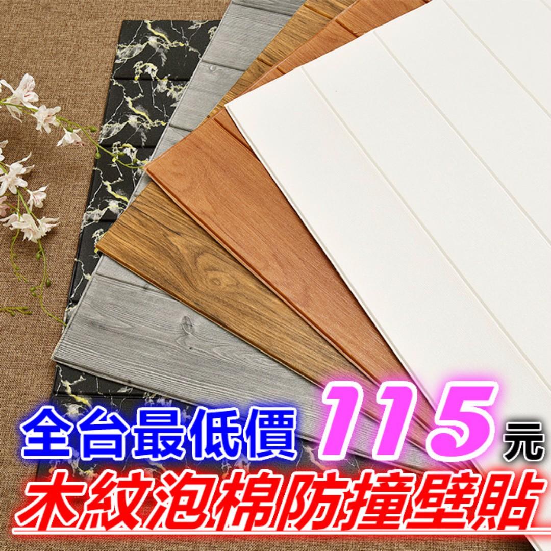 全台最低價促銷木紋款 3d立體壁貼 防撞隔音 泡綿壁貼 泡棉防水 耐熱