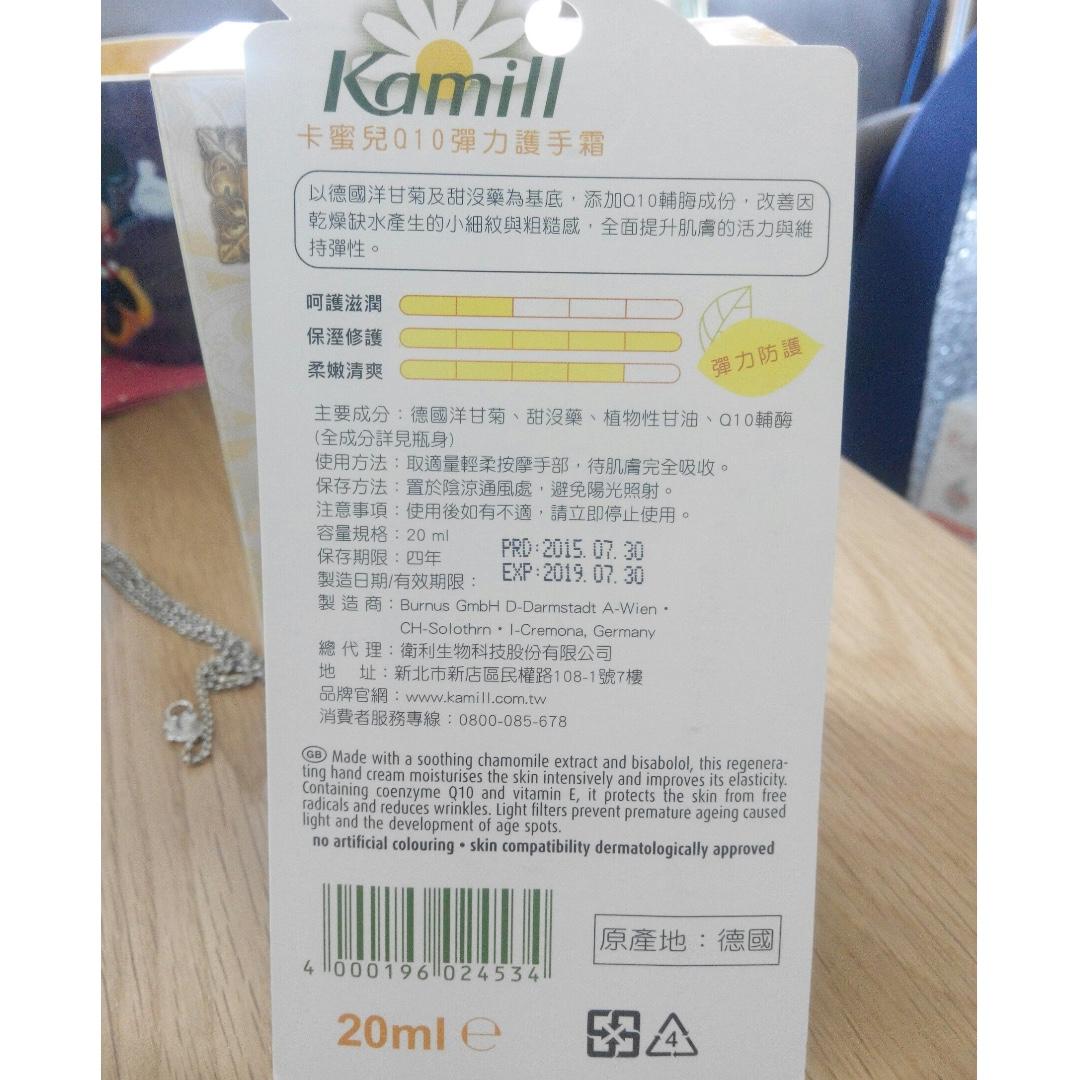 [ Kamill ] 卡蜜兒Q10彈力護手霜 20ml
