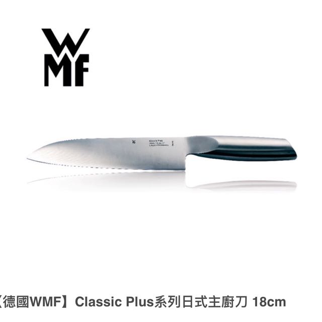 WMF 18cm 主廚刀/三德刀 classic plus