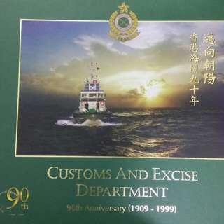 香港海關90周年特刊