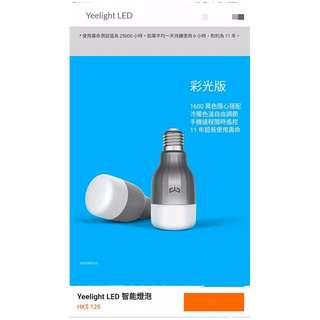 全新原封Xiaomi 小米 Yeelight LED 智能燈泡 (彩光版)銀色