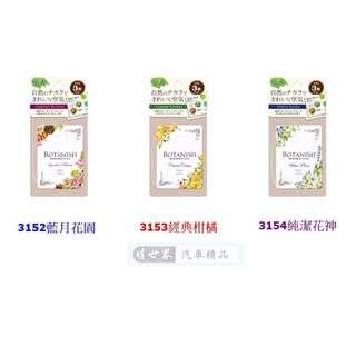 權世界@汽車用品 日本 CARALL 吊掛式紙卡芳香劑 香片(3入組) 3152-3種味道選擇