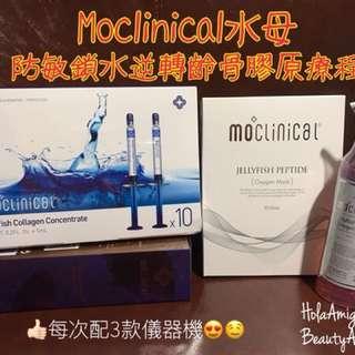 Moclinical 水母防敏鎖水逆齡骨膠原療程