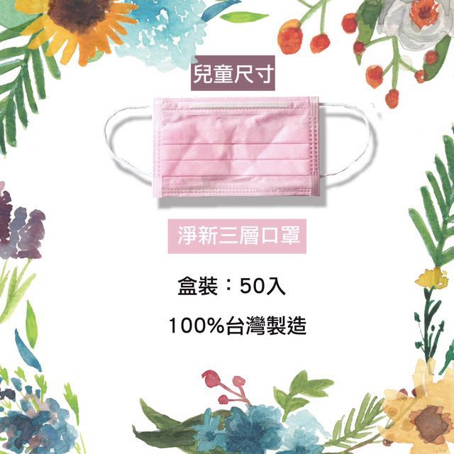 (💰原價150$💰)🇹🇼台灣製造🇹🇼兒童尺寸清新粉三層口罩
