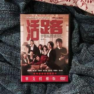 活路:妒忌私家偵探社DVD