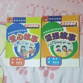 Chinese Short Stories