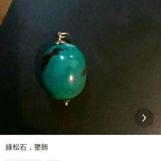 🚚 綠松石項鍊