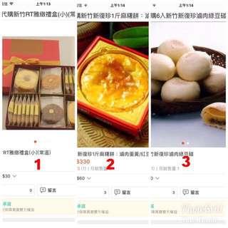 熱銷新竹中秋禮盒排行榜 330元起