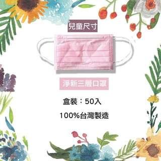 🚚 (💰原價150$💰)🇹🇼台灣製造🇹🇼兒童尺寸清新粉三層口罩