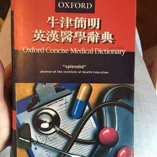 牛津英漢醫學詞典