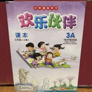 Higher Chinese textbook